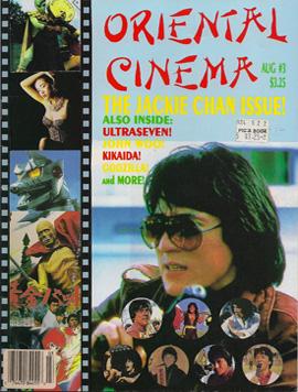Asian cult cinema magazine