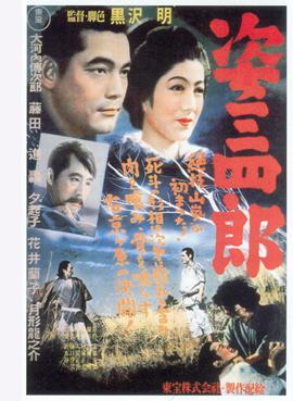 sanshiro-poster-250