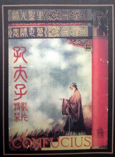 confucianism morality and confucius Confucianism confucianism is the system of ethics, education, and statesmanship taught by confucius and his disciples, stressing love for humanity, ancestor worship, reverence for parents, and harmony in thought and conduct.