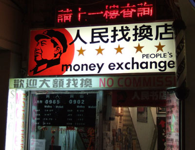 peoples-money-exchange-400.jpg